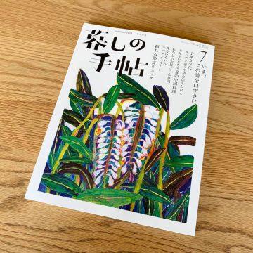 記事掲載:『暮しの手帖』第5世紀7号(2020年8-9月号)