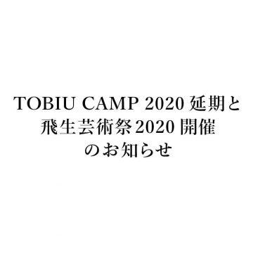 TOBIU CAMP 2020 延期と飛生芸術祭 2020 開催のお知らせ