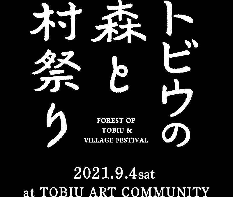 トビウの森と村祭り 2021.9.4 sat at TOBIU ART COMMUNITY