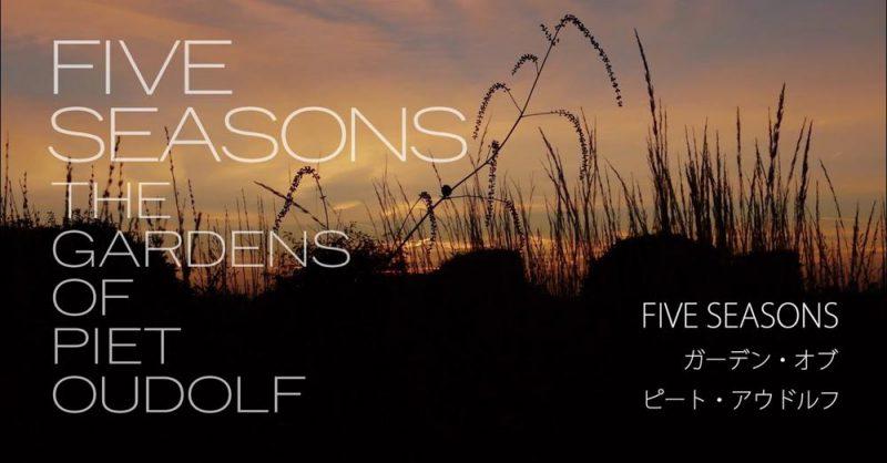 Five Seasonsと飛生活動記録映像の展示会